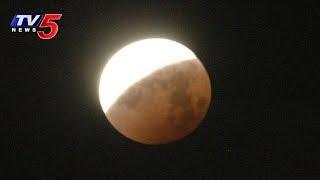 కనువిందు చేసిన చంద్రగ్రహణం | Lunar Eclipse 2017 | TV5 News - TV5NEWSCHANNEL