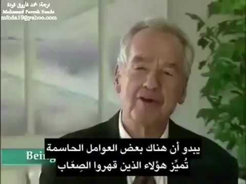 شاهد ابرز عوامل تفوق الأشخاص الناجحين وكيف تغلبوا على الصعاب..