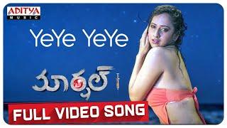 YeYe YeYe Full Video Song ||Marshal Full Video Songs || Varikuppala Yadagiri. - ADITYAMUSIC