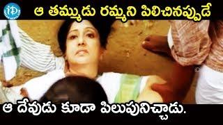 ఆ తమ్ముడు రమ్మని పిలిచినప్పుడే ఆ దేవుడు కూడా పిలుపునిచ్చాడు. || Arjun Movie Scenes - IDREAMMOVIES