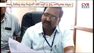 నకిలీ డాక్టర్ పై వైద్య ఆరోగ్యశాఖ చర్యలు :Fake Doctor in Sri Siddhi Hospital |Rajanna Sircilla |CVR - CVRNEWSOFFICIAL