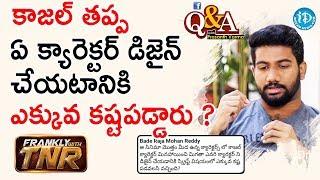 కాజల్ తప్ప ఏ క్యారెక్టర్ డిజైన్ చేయటానికి ఎక్కువ కష్టపడ్డారు - Q&A With Prashanth Varma   TNR - IDREAMMOVIES