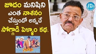 Director Muthyala Subbaiah Explains Soggadi Pellam Story | Tollywood Diaries | iDream Movies - IDREAMMOVIES