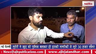 video : लुटेरों ने खुद को पुलिस बताकर दो इराकी नागरिकों से लूटे 30 हजार डॉलर