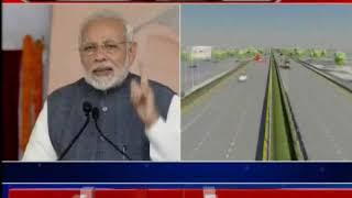 दिल्ली-हरियाणा को पीएम नरेंद्र मोदी का गिफ्ट, KMP एक्सप्रेस-वे का किया उद्घाटन - ITVNEWSINDIA