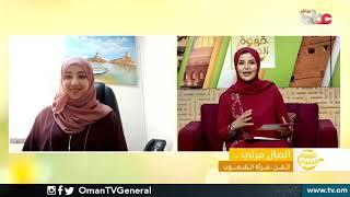 الفن ..مرآة الشعوب مع إيمان بنت محمد اليزيدية - فنانة تشكيلية