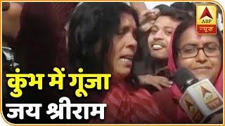 Devotees attending Kumbh 2019 praise Modi government - ABPNEWSTV