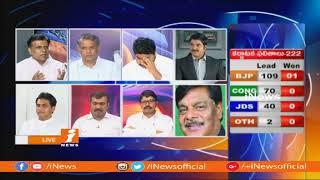 BJP To Reaches Magic Mark In Karnataka Assembly Results |BJP Leading 109&Cong 70 |Debate| iNews - INEWS