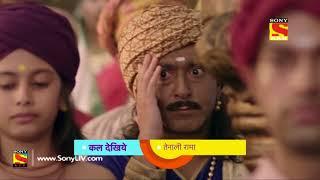 Tenali Rama - तेनाली रामा - Ep 75 - Coming Up Next - SABTV