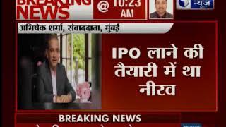 आरोपी नीरव मोदी पर बड़ा खुलासा: IPO लाने की तयारी में था - ITVNEWSINDIA