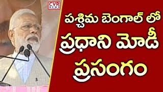 PM Shri Narendra Modi Addresses Public Meeting In West Bengal l CVR NEWS - CVRNEWSOFFICIAL