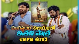 He played a key role in Rangasthalam success: Chiranjeevi | Vaishnav Tej movie launch - IGTELUGU