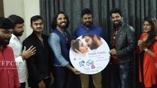 E Ee Movie Vodde Vodde Song Launch By Director Sukumar | TFPC - TFPC