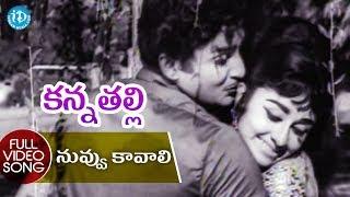 #Mahanati Savitri's Kanna Thalli Movie Songs - Nuvvu Kaavali Video Song | Sobhan Babu | Chandrakala - IDREAMMOVIES