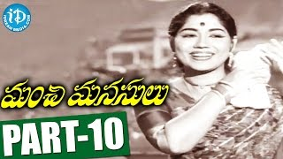 Manchi Manasulu Movie Part 10 || ANR || Savitri || Showkar Janaki || Adurthi Subba Rao - IDREAMMOVIES