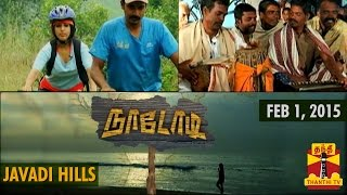 Nadodi 01-02-2015 Interesting Facts about Javadi Hill Road – Thanthi TV Show 01-02-15 Naadodi Adventurous & Thrilling program