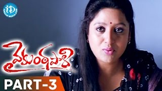 Vykuntapali Full Movie Part 3 | Krishnudu, Ajay, Ranadheer, Tashu Kaushik | Anil Gopal Reddy | Anil - IDREAMMOVIES