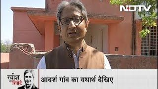 Ravish Ki Report, March 26, 2019 | Tale Of Two Neglected Villages - NDTV