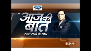 Aaj Ki Baat with Rajat Sharma | July 16, 2018 - INDIATV