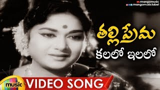 Mahanati Savitri Hit Songs | Kalalo Ilalo Video Song | Thalli Prema Movie | NTR | Mango Music - MANGOMUSIC