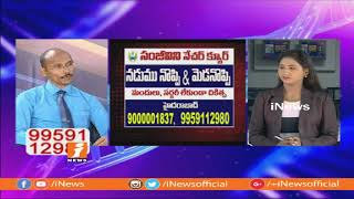 Naturopathy Treat For Neck and Back Pain | Sanjeevini Nature Cure  | Doctor's Live Show | iNews - INEWS