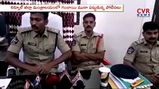 Police Caught Ganja Gang at Mantralayam in Kurnool District | CVR News - CVRNEWSOFFICIAL