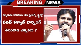 Pawan Kalyan Super Dialogues From Koratala Siva Movie | Jana Sena Party Meeting | TVNXT Hotshot - MUSTHMASALA