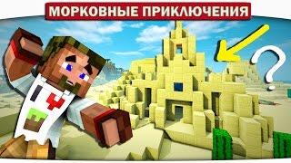 СЕКРЕТ МУМИИ!!! ДРЕВНИЙ ХРАМ В ПУСТЫНЕ 33 - Морковные приключения (Minecraft Let's Play)