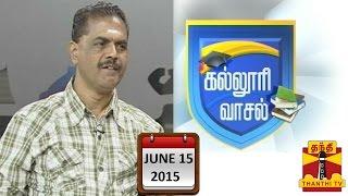 "Kalloori Vasal 15-06-2015 ""Is Craze for Engineering Courses Declining…?"" – Thanthi TV Show"