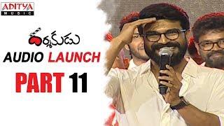 Darshakudu Audio Launch Part - 11 || Darshakudu Movie || Ashok Bandreddi, Eesha Rebba - ADITYAMUSIC