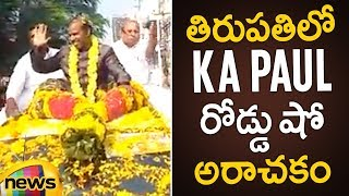KA Paul Raod Show In Tirupati | Praja Shanti Party Huge Rally | KA Paul In Tirupati | Mango News - MANGONEWS