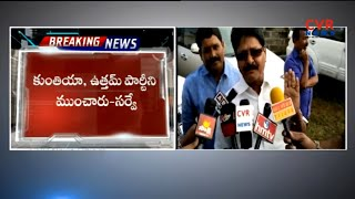 Congress Suspends Sarvey Sathyanarayana | Controversial Comments on Kuntiya And Uttam | CVR News - CVRNEWSOFFICIAL