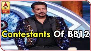 Bigg Boss 12: MEET The Contestants Of Salman Khan's Show | ABP News - ABPNEWSTV