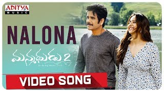 Nalona Video Song | Manmadhudu 2 Songs | Akkineni Nagarjuna, Rakul Preet | Chaitan Bharadwaj - ADITYAMUSIC
