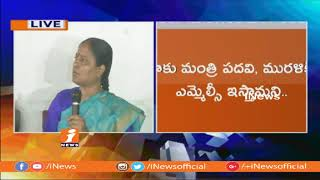 Konda Couple Question TRS Party and KTR Over Their Names Missing in TRS Candidates List | iNews - INEWS