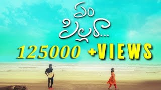 #Yem Pilla ra || Latest telugu short film 2018 || by Rajesh RB - YOUTUBE