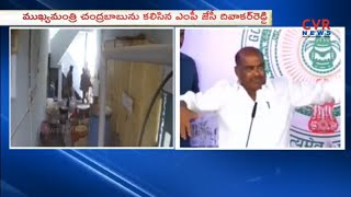 JC Diwakar Reddy Meets CM Chandrababu over Prabodhananda Issue | CVR News - CVRNEWSOFFICIAL