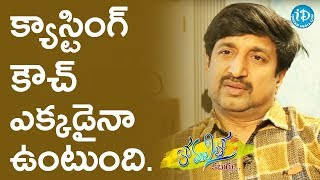 Lohit Kumar About Casting Couch Tollywood || Anchor Komali Tho Kaburlu - IDREAMMOVIES