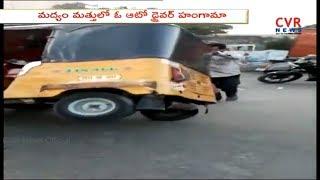 Auto Driver Rash Driving at Chanchalguda | Hyderabad | CVR News - CVRNEWSOFFICIAL