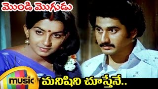 Mondi Mogudu Movie Songs | Manishini Telugu Video Song | Suman | Ambika | Sumitra | Ilayaraja - MANGOMUSIC