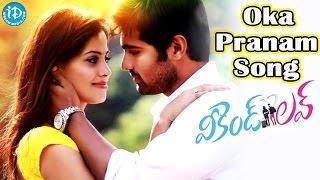 Weekend Love Movie Songs || Oka Pranam Song || Adith || Supriya Sailaja - IDREAMMOVIES