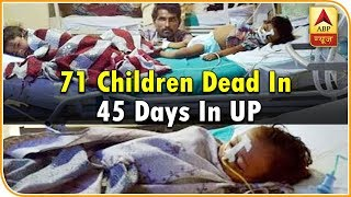 Gorakhpur Horror Rerun! 71 Children Dead In 45 Days In Uttar Pradesh's Bahraich Hospital | ABP News - ABPNEWSTV