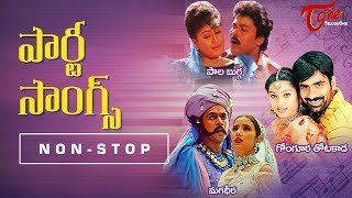 పార్టీ సాంగ్స్ || Top Telugu Party Video Songs jukebox | TeluguOne - TELUGUONE