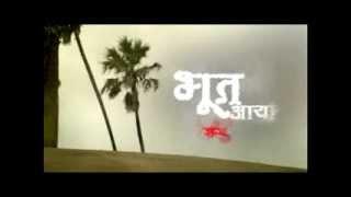 Bhoot Aaya  - Promo 1