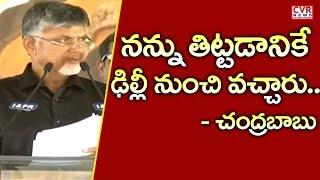 నన్ను తిట్టడానికే ఢిల్లీ నుంచి వచ్చారు: చంద్రబాబు | CM Chandrababu Satire on PM Modi | CVR News - CVRNEWSOFFICIAL