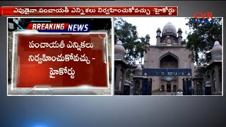 High Court Green Signal To Telangana Panchayat Elections | CVR News - CVRNEWSOFFICIAL