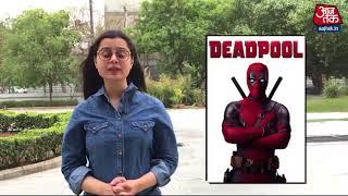 Deadpool 2 का शाहरुख और बॉलीवुड से भी है कनेक्शन! - AAJTAKTV
