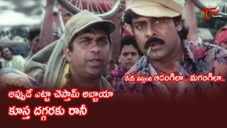 Megastar Chiranjeevi Fun With Nagma | Telugu Movie Scenes | NavvulaTV - NAVVULATV