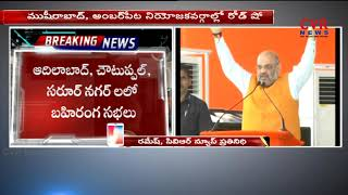 BJP chief Amit Shah to Election Campaign in Hyderabad and Adilabad    CVR News - CVRNEWSOFFICIAL