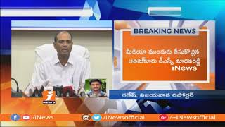 High Court Notices to AP DGP Malakondaiah In Women Case | iNews - INEWS